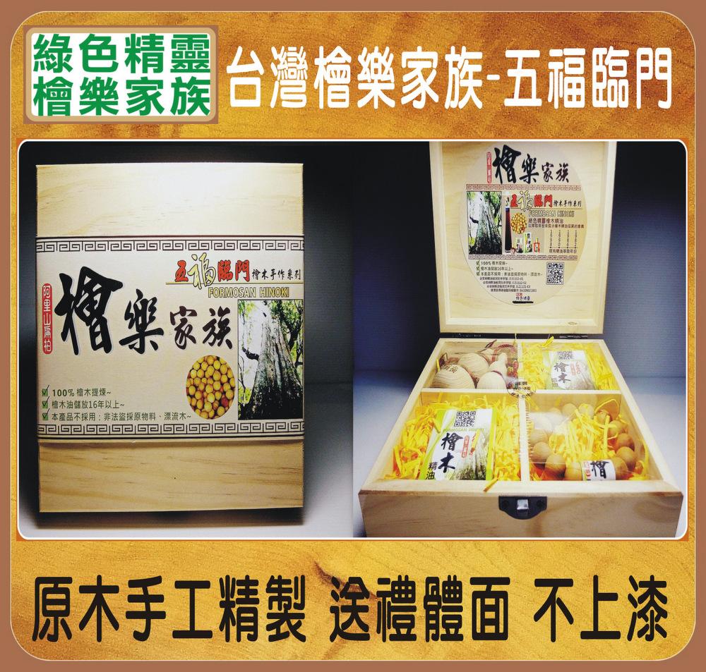 檜樂家族原木禮盒